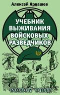 Учебник выживания войсковых разведчиков. Боевой опыт