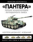 «ПАНТЕРА». Первая энциклопедия легендарного танка