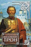 Московский трон