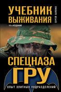 Учебник выживания спецназа ГРУ. Опыт элитных подразделений. 14-е ИЗДАНИЕ