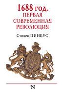 1688 г. Первая современная революция