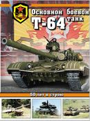 Основной боевой танк Т-64