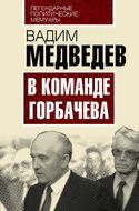 В команде Горбачева