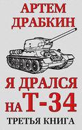 Я дрался на Т-34. Третья книга