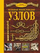Большая энциклопедия узлов