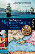 Черное море. Колыбель цивилизации и варварства
