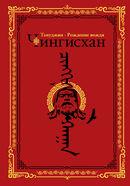 Чингисхан. Тэмуджин. Рождение вождя