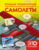 Большая энциклопедия. Самолеты