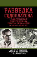 Разведка Судоплатова. Зафронтовая диверсионная работа НКВД-НКГБ в 1941-1945 гг.