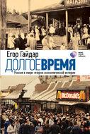 Долгое время. Россия в мире: очерки экономической истории