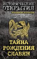 Тайна рождения славян