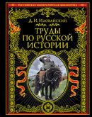 Труды по русской истории
