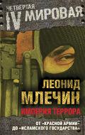 Империя террора. От «Красной армии» до «Исламского государства».