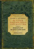 Император Всероссийский (сборник)