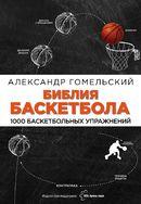 Библия баскетбола. 1000 баскетбольных упражнений