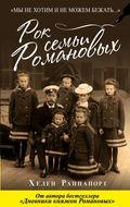 Рок семьи Романовых. «Мы не хотим и не можем бежать…»