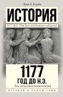 1177 год до н.э.