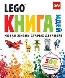 LEGO. Книга идей