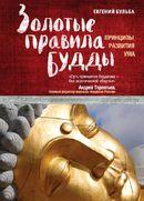 Золотые правила Будды