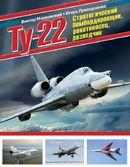 Ту-22. Стратегический бомбардировщик, ракетоносец, разведчик