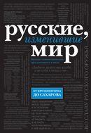 Русские, изменившие мир (черный супер)