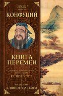 Книга перемен с комментариями Ю. Щуцкого