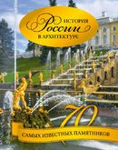 История России в архитектуре. 70 самых известных памятников