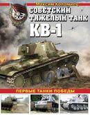 Советский тяжелый танк КВ-1. Первые танки Победы