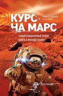 Курс на Марс