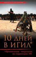 10 дней в ИГИЛ