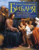 Иллюстрированная Библия. Избранные истории для семейного чтения