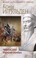 Чингисхан. Империя серебра
