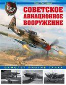Советское авиационное вооружение. Самолет против танка