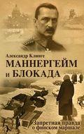 Маннергейм и Блокада: Запретная правда о финском маршале