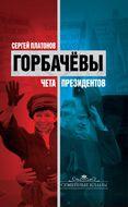 Горбачевы: чета президентов