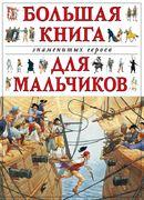 Большая книга знаменитых героев для мальчиков