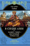 В сердце Азии. Памир - Тибет - Восточный Туркестан