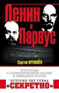 Ленин и Парвус. Вся правда о «пломбированном вагоне» и «немецком золоте»