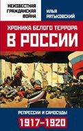 Хроника белого террора в России. Репрессии и самосуды 1917-1920 гг.