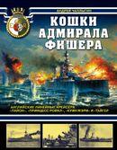 Кошки адмирала Фишера. Английские линейные крейсера «Лайон», «Принцесс Ройял», «Куин Мэри» и «Тайгер»