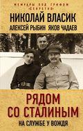 Рядом со Сталиным. На службе у вождя