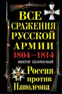 Все битвы русской армии против Наполеона. Триумф Российской Империи