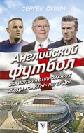 Английский футбол. Вся история в одной книге. Люди. Факты. Легенды