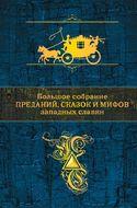 Большое собрание преданий, сказок и мифов западных славян
