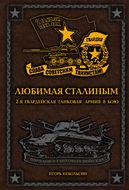 Любимая Сталиным. 2-я Гвардейская танковая армия в бою