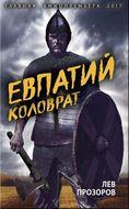 Евпатий Коловрат. Легендарный воевода