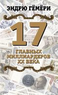 17 главных миллиардеров XX века