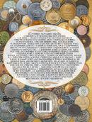 Большая энциклопедия монет
