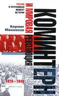 Коминтерн и мировая революция. 1919-1943