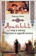 Арабский мир в эпоху Тысячи и одной ночи